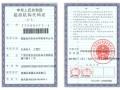 机构代码证 (1)