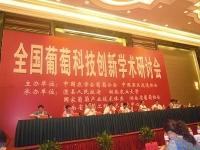 全国葡萄科技创新学术研讨会在湖南澧县召开